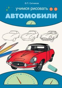 Обложка книги  - Учимся рисовать автомобили