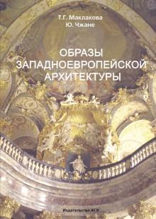 Обложка книги  - Образы западноевропейской архитектуры