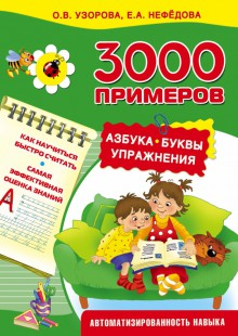 Обложка книги  - 3000 примеров. Азбука. Буквы. Упражнения