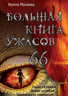 Обложка книги  - Большая книга ужасов – 66 (сборник)