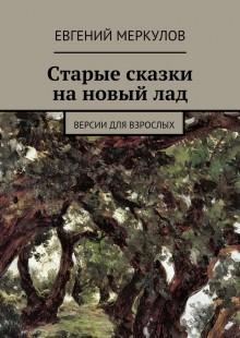 Обложка книги  - Старые сказки нановыйлад