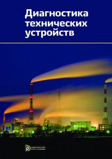 Обложка книги  - Диагностика технических устройств