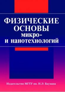 Обложка книги  - Физические основы микро- и нанотехнологий