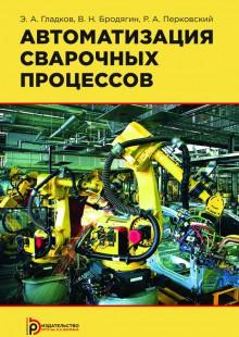 Обложка книги  - Автоматизация сварочных процессов