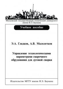 Обложка книги  - Управление технологическими параметрами сварочного оборудования для дуговой сварки