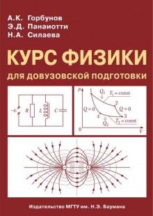 Обложка книги  - Курс физики для довузовской подготовки
