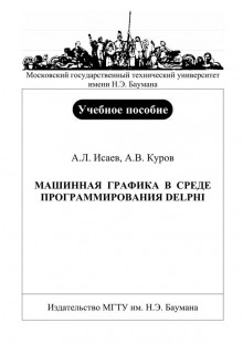 Обложка книги  - Машинная графика в среде программирования Delphi