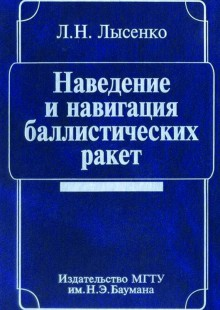 Обложка книги  - Наведение и навигация баллистических ракет