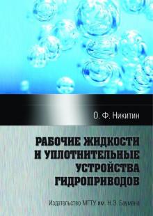 Обложка книги  - Рабочие жидкости и уплотнительные устройства гидроприводов