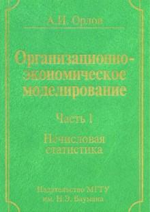 Обложка книги  - Организационно-экономическое моделирование. Часть 1. Нечисловая статистика