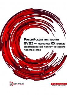 Обложка книги  - Российская империя XVIII – начала XX века: формирование полиэтнического пространства