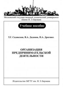 Обложка книги  - Организация предпринимательской деятельности