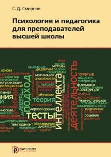 Обложка книги  - Психология и педагогика для преподавателей высшей школы