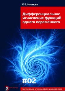 Обложка книги  - Дифференциальное исчисление функций одного переменного