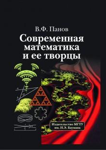 Обложка книги  - Современная математика и ее творцы