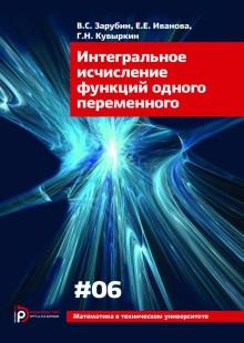 Обложка книги  - Интегральное исчисление функций одного переменного