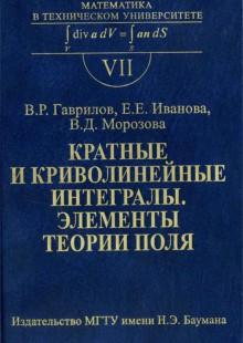 Обложка книги  - Кратные и криволинейные интегралы. Элементы теории поля
