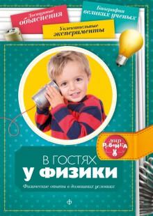 Обложка книги  - В гостях у физики. Физические опыты в домашних условиях