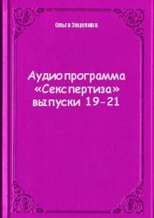 Обложка книги  - Аудиопрограмма «Секспертиза» выпуски 19-21