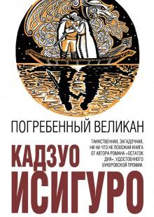 Обложка книги  - Погребенный великан