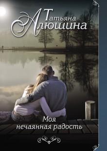 Обложка книги  - Моя нечаянная радость