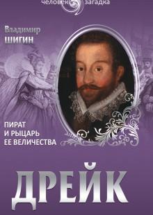 Обложка книги  - Дрейк. Пират и рыцарь Ее Величества