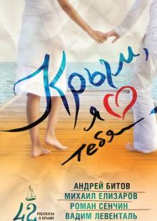 Обложка книги  - Крым, я люблю тебя. 42 рассказа о Крыме (сборник)