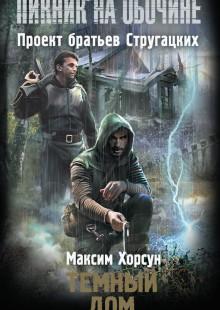 Обложка книги  - Темный дом