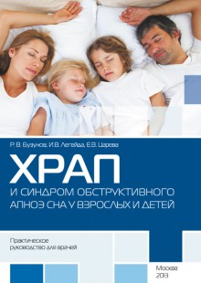 Обложка книги  - Храп и синдром обструктивного АПНОЭ сна у взрослых и детей. Практическое руководство для врачей