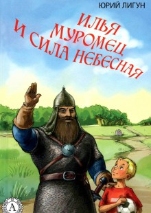 Обложка книги  - Илья Муромец и Сила небесная