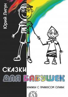 Обложка книги  - Сказки для бабушек (книжка с привкусом оливье)