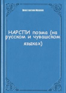 Обложка книги  - НАРСПИ поэма (на русском и чувашском языках)