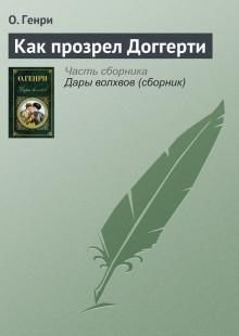 Обложка книги  - Как прозрел Доггерти