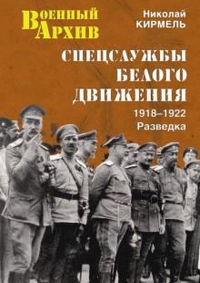 Обложка книги  - Спецслужбы Белого движения. 1918–1922. Разведка