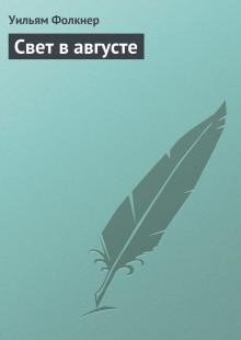 Обложка книги  - Свет в августе