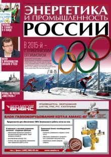 Обложка книги  - Энергетика и промышленность России №1-2 2015