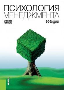 Обложка книги  - Психология менеджмента