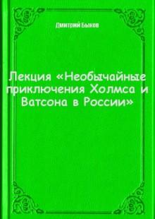 Обложка книги  - Лекция «Необычайные приключения Холмса и Ватсона в России»