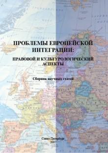 Обложка книги  - Проблемы европейской интеграции: правовой и культурологический аспекты. Сборник научных статей