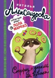 Обложка книги  - Сюрприз с дыркой от бублика