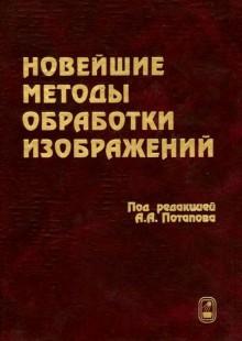 Обложка книги  - Новейшие методы обработки изображений