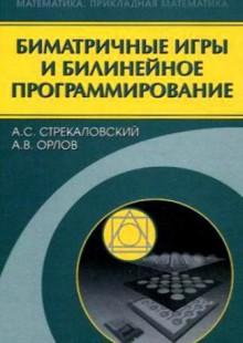 Обложка книги  - Биматричные игры и билинейное программирование