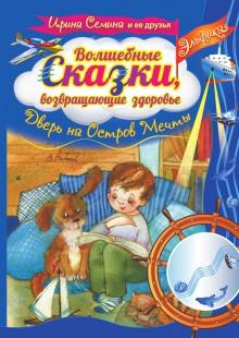 Обложка книги  - Волшебные сказки, возвращающие здоровье. Дверь на Остров Мечты