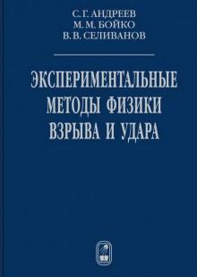Обложка книги  - Экспериментальные методы физики взрыва и удара