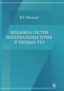 Обложка книги  - Механика систем материальных точек и твердых тел