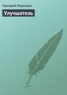 Обложка книги  - Улучшатель