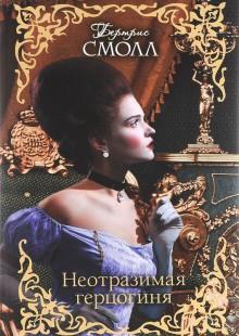Обложка книги  - Неотразимая герцогиня