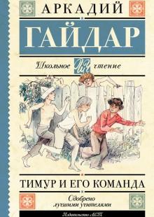 Обложка книги  - Тимур и его команда (сборник)