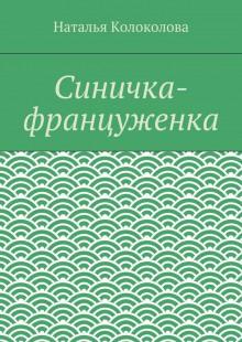 Обложка книги  - Синичка-француженка