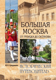 Обложка книги  - Большая Москва. От Троицка до Сколкова